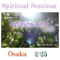 ナチュラルセラピースクールEarthのスピリチュアルセミナー大阪
