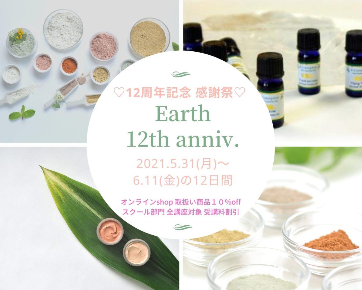 Earth 12th Anniv.