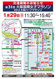 アロマとクレイでHappy Rush! 進め!ナチュラルセラピスト@大阪-交通規制マップ